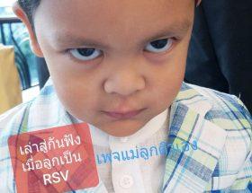 เมื่อลูกเป็น RSV